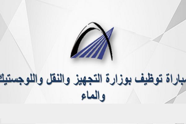 Concours Ministère de l'Equipement, du Transport, de la Logistique et de l'Eau (394 Postes)