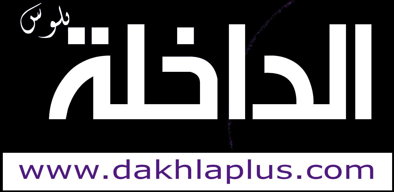 dakhlaplus